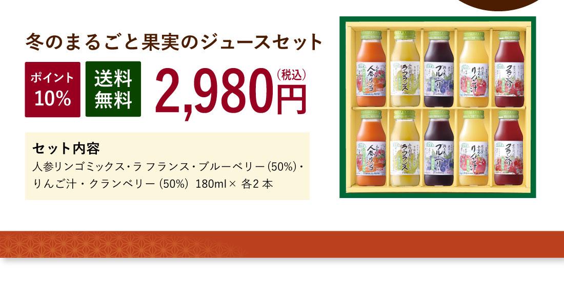 順造選 まるごとジュースセット 180ml×10本