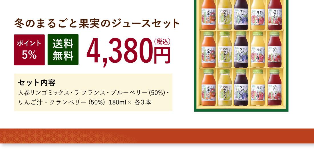 順造選 まるごと果実ジュースセット 180ml×10本