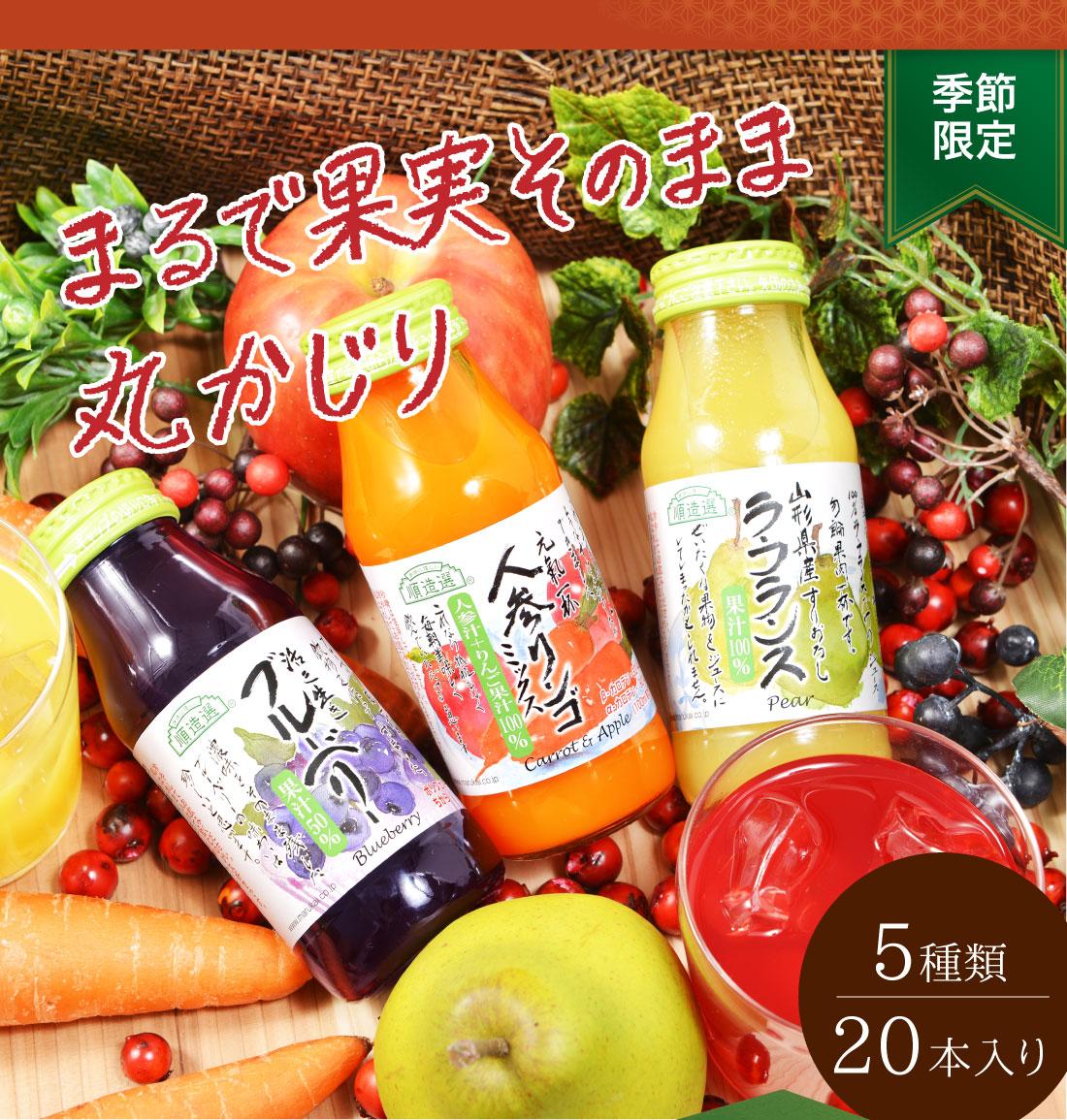 順造選 フルーツジュースセット