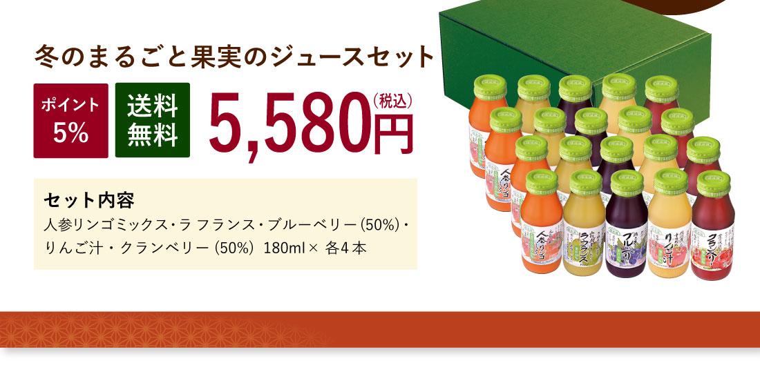 順造選 フルーツジュースセット 180ml×10本