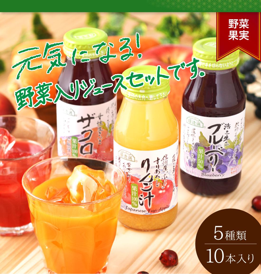 順造選 ベジ&フルーツジュースセット