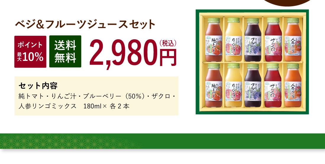 順造選 ベジ&フルーツジュースセット 180ml×10本