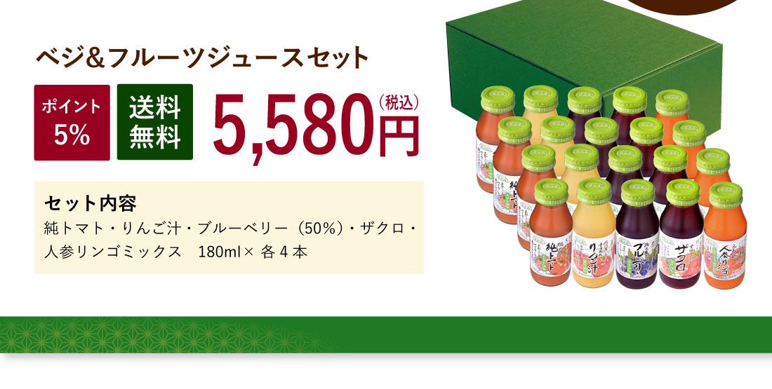 順造選 ベジフルジュースセット 180ml×20本