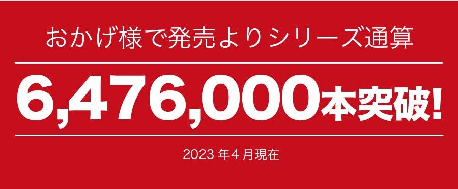 5,000,000本突破!