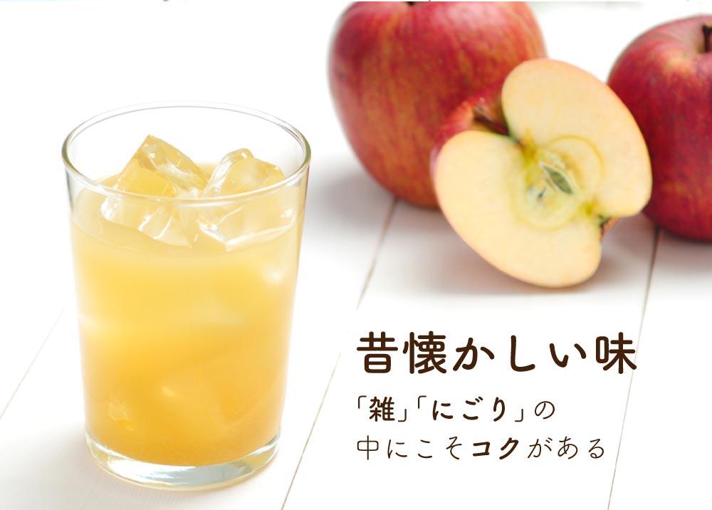 皆に愛されているりんご汁