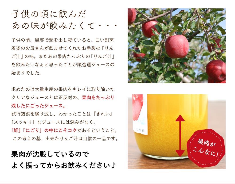 すりおろしりんご汁誕生秘話