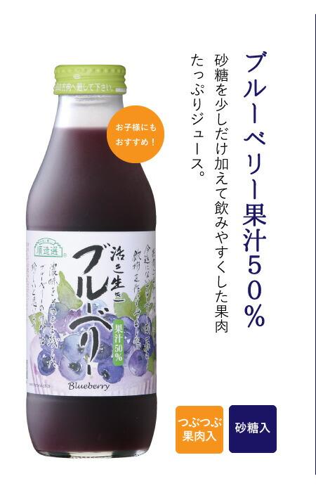 ブルーベリー果汁50%