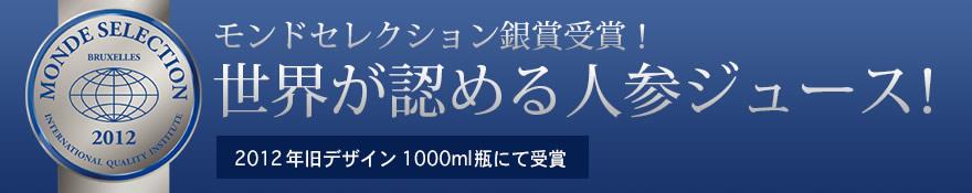 にんじんジュース モンドセレクション受賞