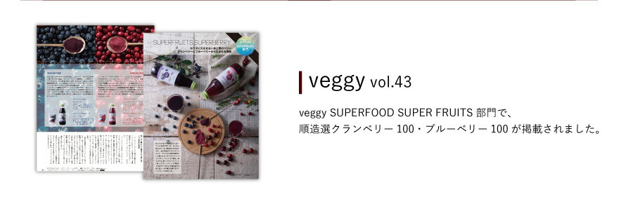 veggy vol.43