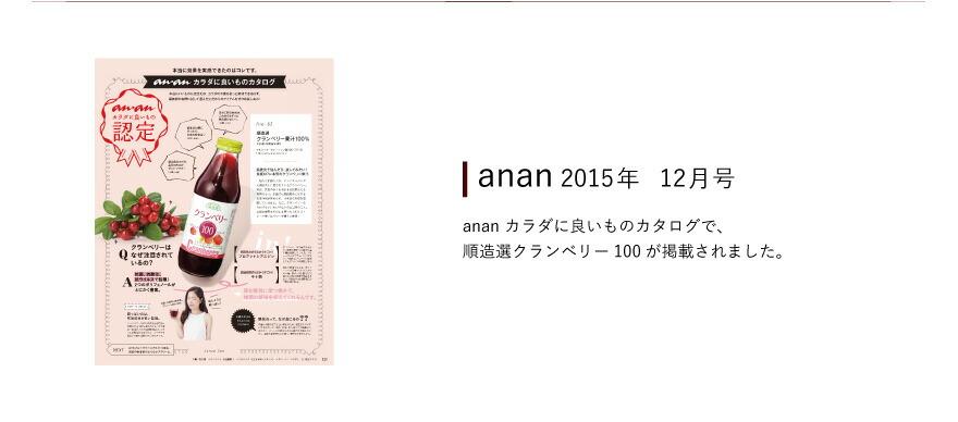 anan 2015年12月号