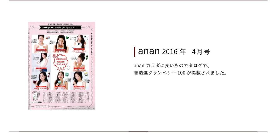 anan 2016年4月号