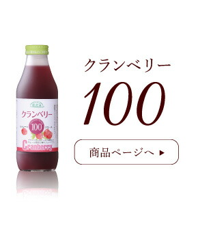 クランベリー100