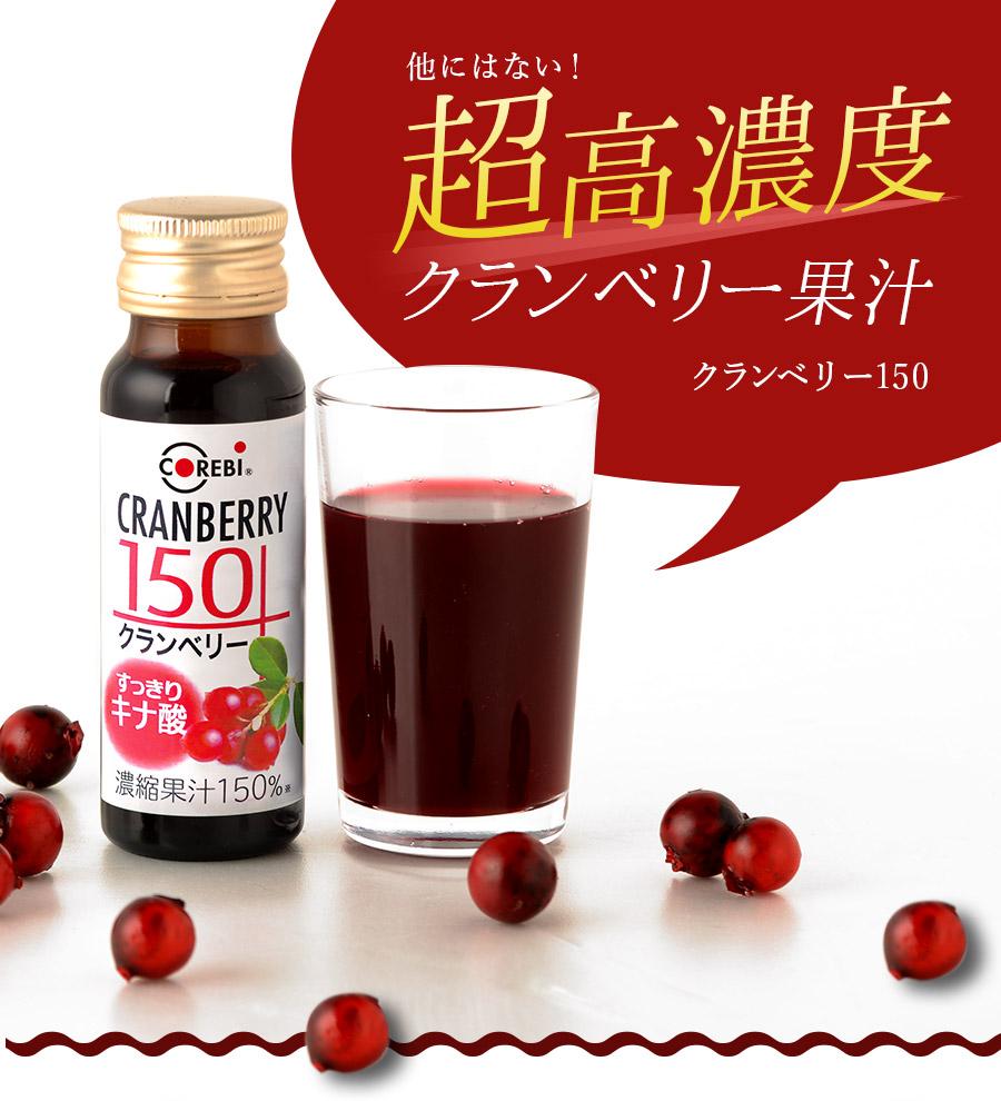 超高濃度 クランベリー果汁 クランベリー150