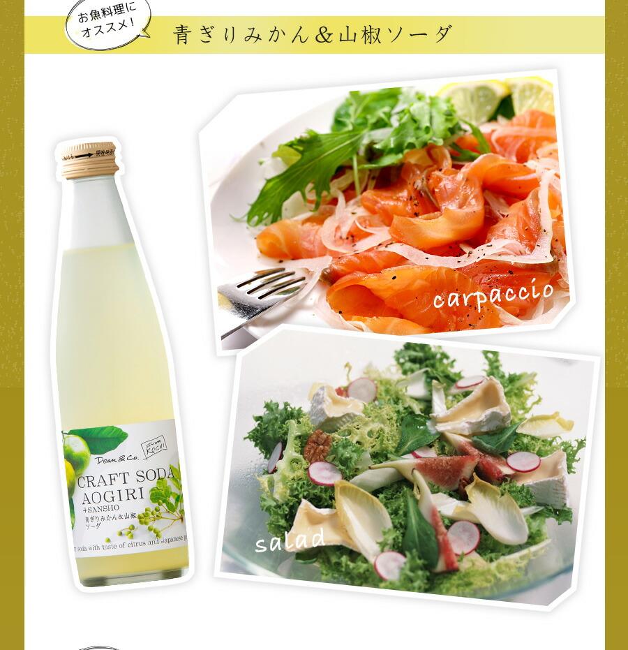 お魚料理におすすめ!青ぎりみかん&山椒ソーダ