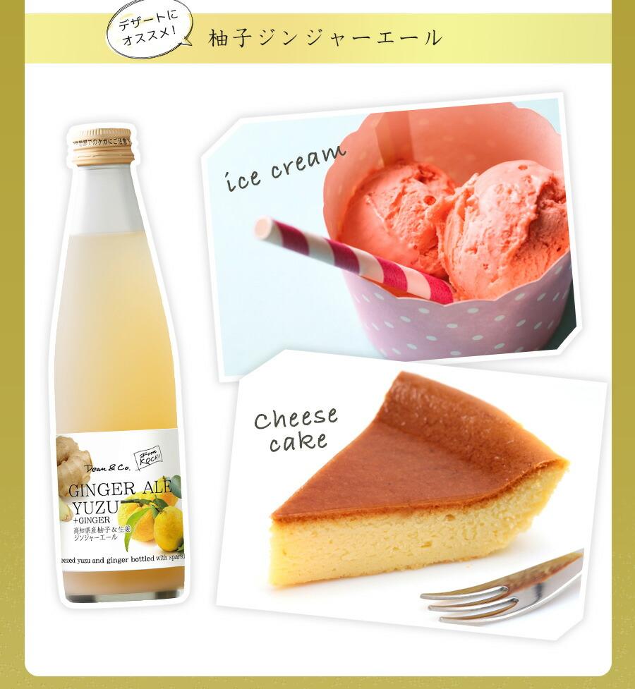 デザートにおすすめ!柚子ジンジャーエール