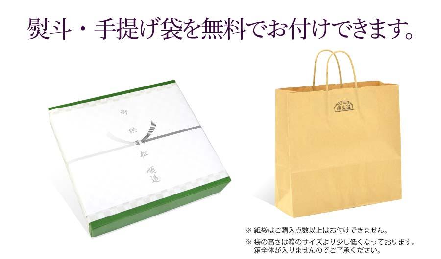 熨斗・手提げ袋を無料でお付けできます