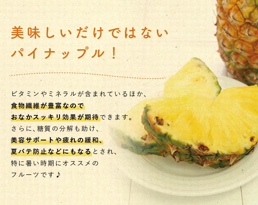 美味しいだけではないパイナップル