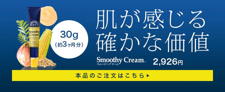 Smoothy Cream本品のご注文はこちら