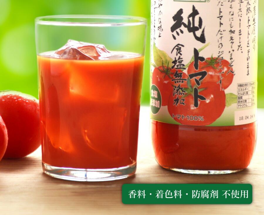 トマトそのままの味を実感。