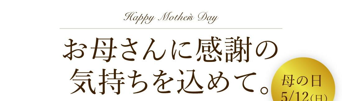 お母さんに感謝の気持ちを込めて。