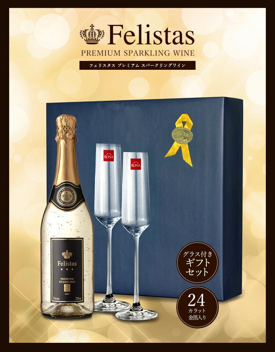 フェリスタス プレミアム スパークリングワイン