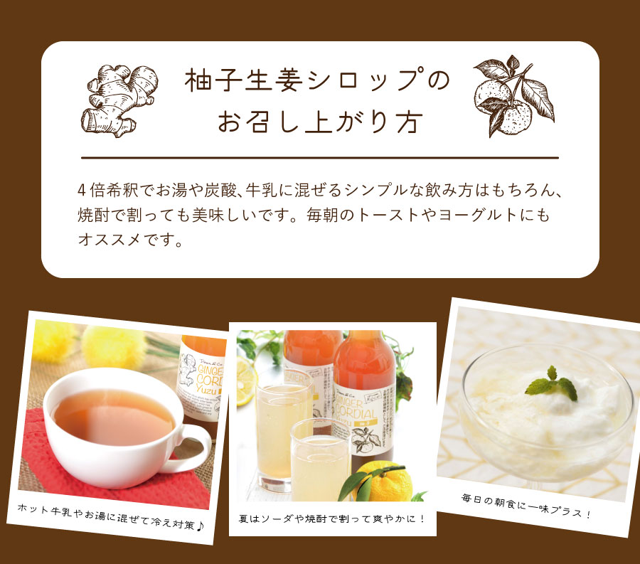 柚子生姜シロップ飲み方