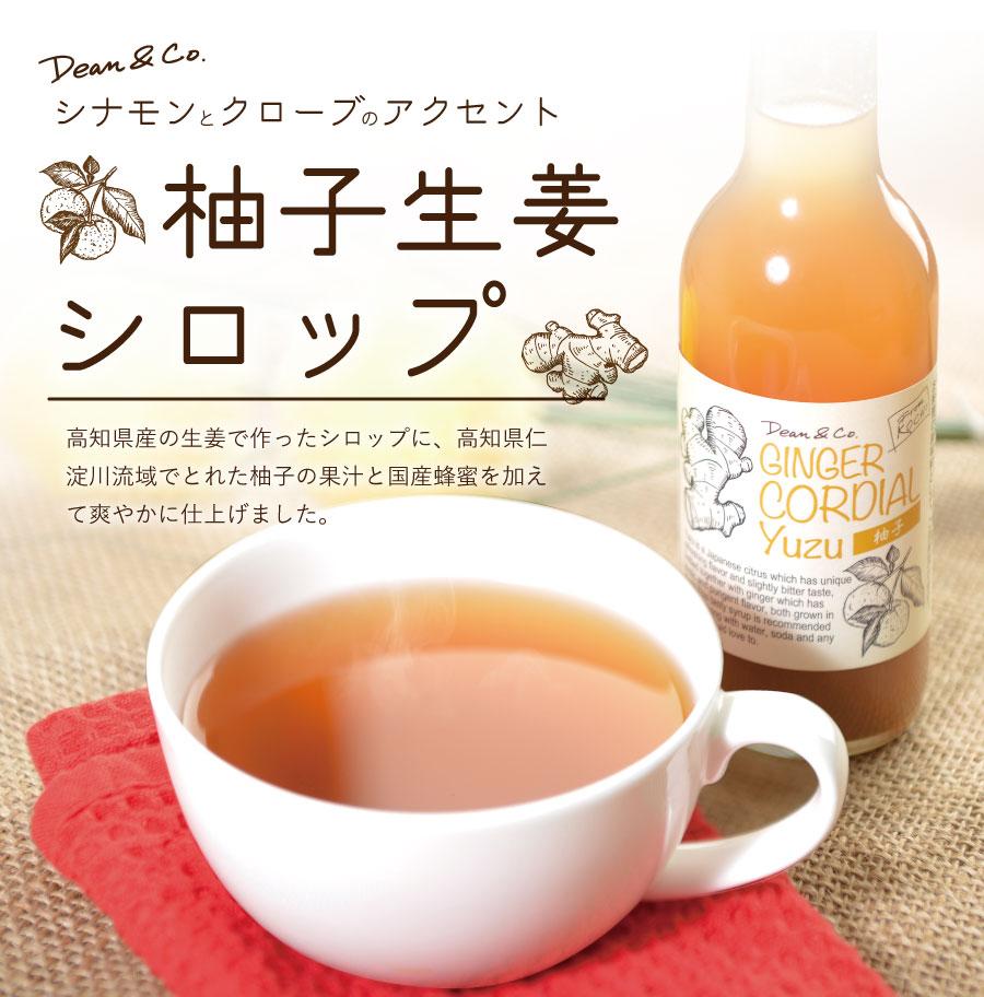 柚子生姜シロップ