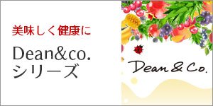 Dean&co.シリーズ