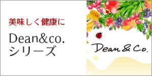 Dean&co.シリーズ