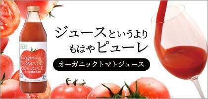 オーガニックトマトジュース