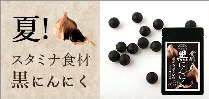 黒にんにく粒