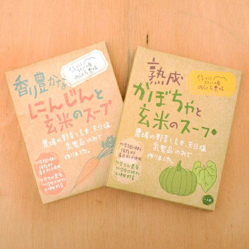 玄米スープ2種