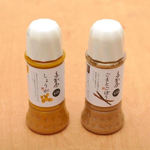 化学調味料無添加ドレッシング2種