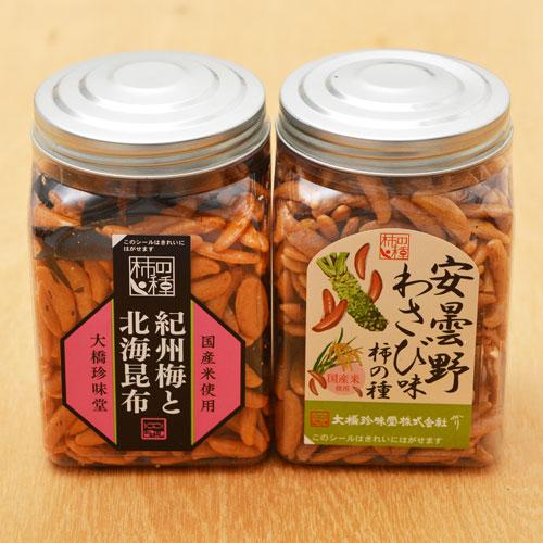 ポット柿の種(2種)