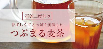つぶまる麦茶