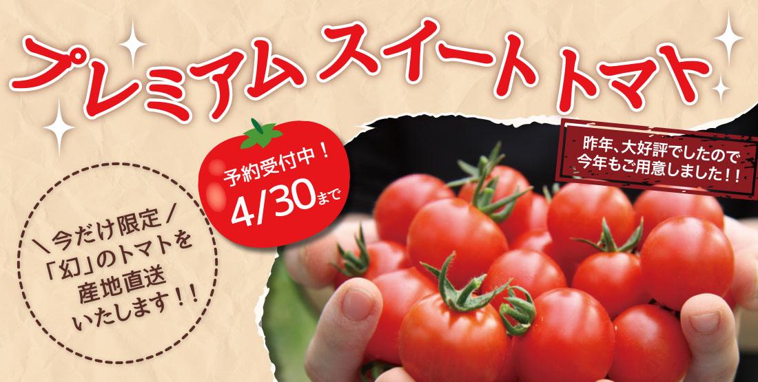 プレミアムスイートトマト