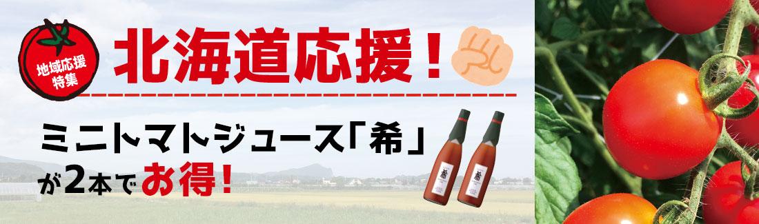 北海道応援キャンペーン