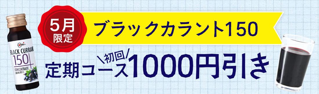 ブラックカラント150定期1000円引き