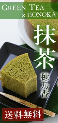穂乃香 抹茶