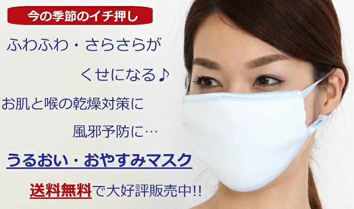おすすめ・マスク