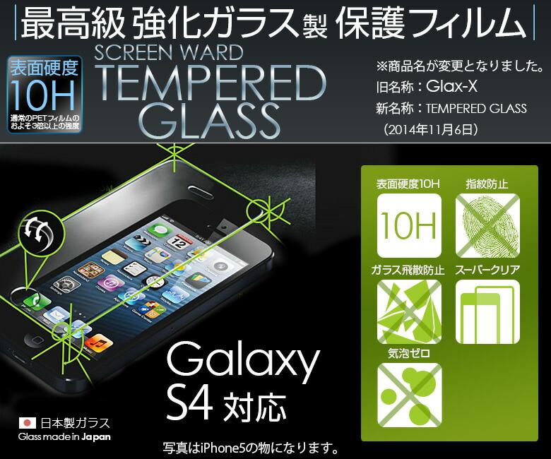 【日本製ガラス素材使用】表面硬度10H!Galaxy S4用 強化ガラス製液晶保護フィルム「TEMPERED GLASS」(旧商品名:Glax-X)