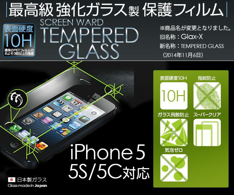 【日本製ガラス素材使用】表面硬度10H!iPhone5/5S/5C用 強化ガラス製液晶保護フィルム「TEMPERED GLASS」(旧商品名:Glax-X)