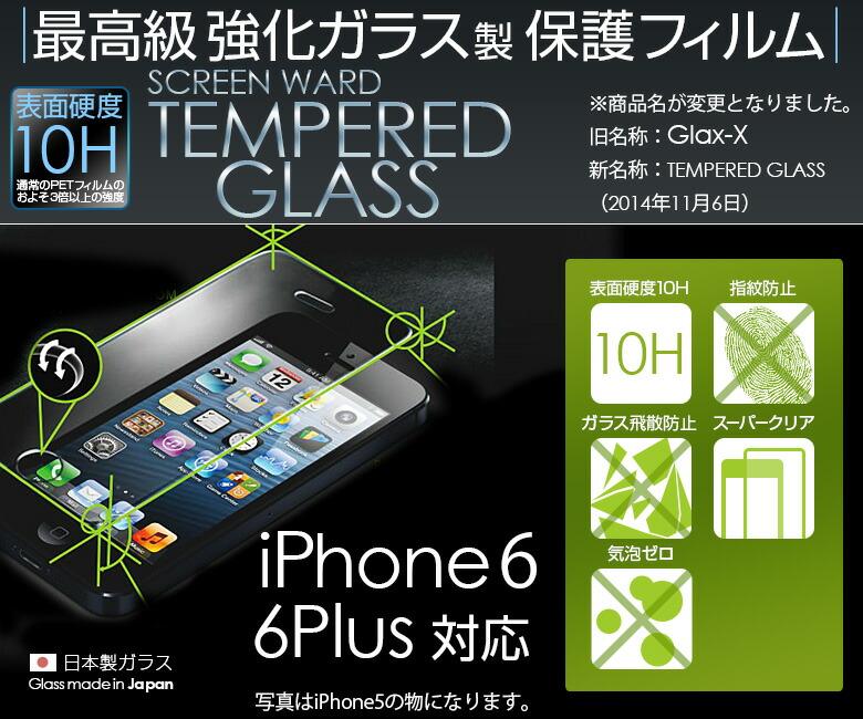 【日本製ガラス素材使用】表面硬度10H!iPhone6/6Plus用 強化ガラス製液晶保護フィルム「TEMPERED GLASS」(旧商品名:Glax-X)
