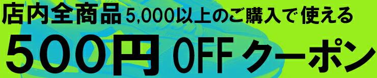 500円SPクーポン