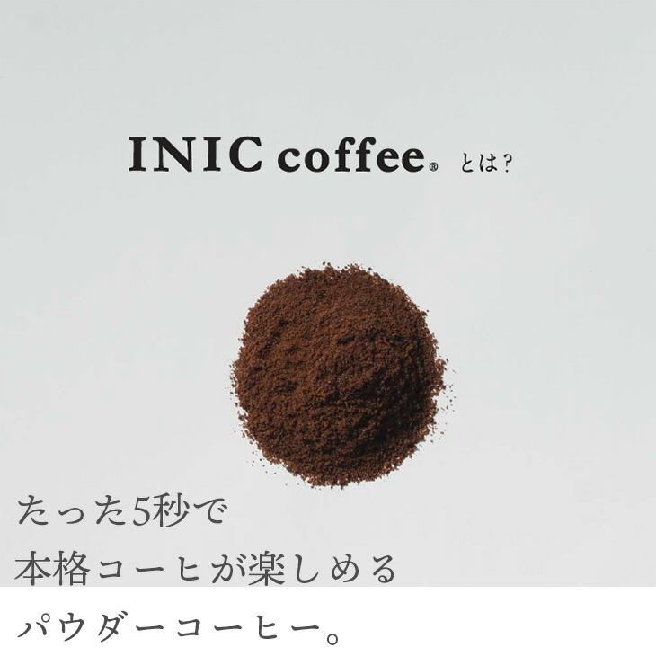 INICとは