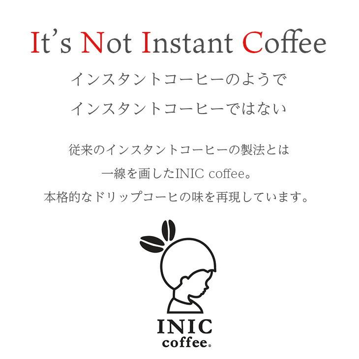 INICとは2