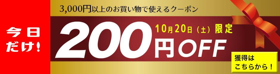 TGD200円OFF