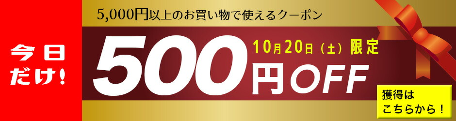 TGD500円OFF