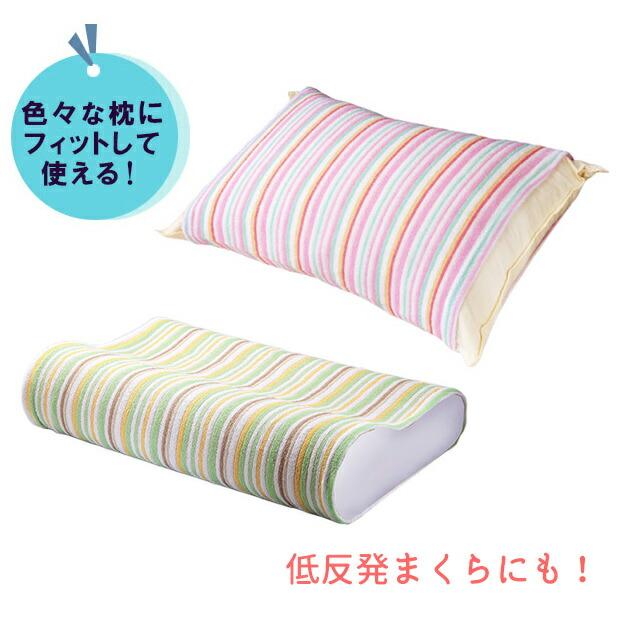 枕カバー のびのび タオル地 伸縮 洗濯機OK ボーダー柄
