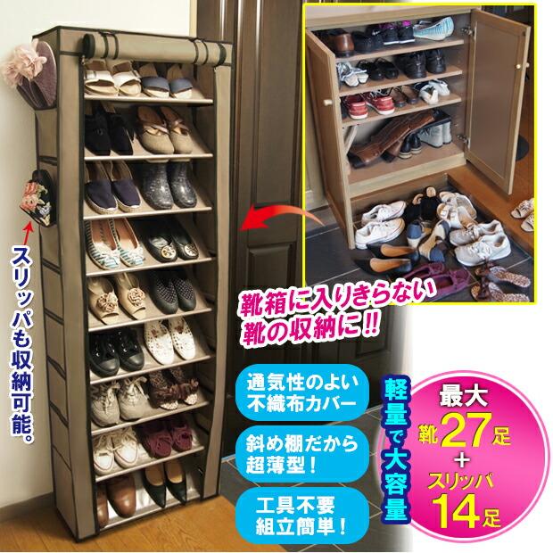 シューズラック 省 スペース 撥水性 下駄箱 靴箱 収納 靴入れ 棚 薄型